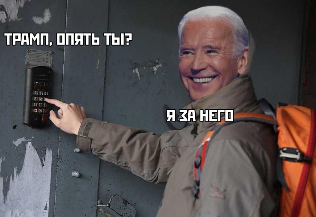 Байден победил мемы