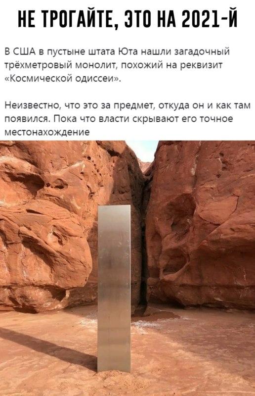 металлический монолит в пустыне