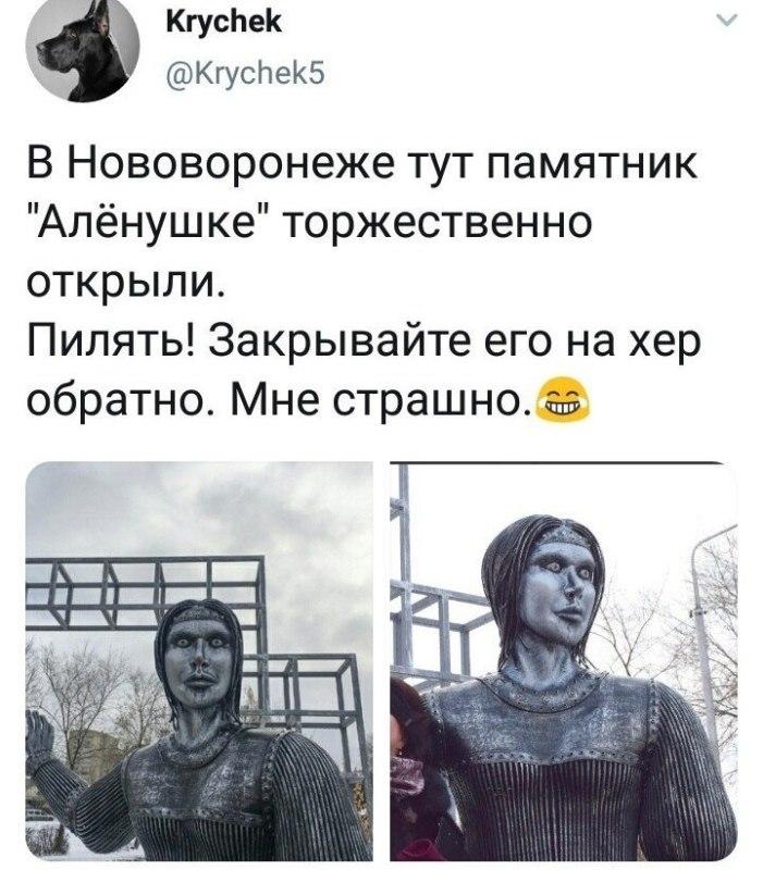 аленка памятник