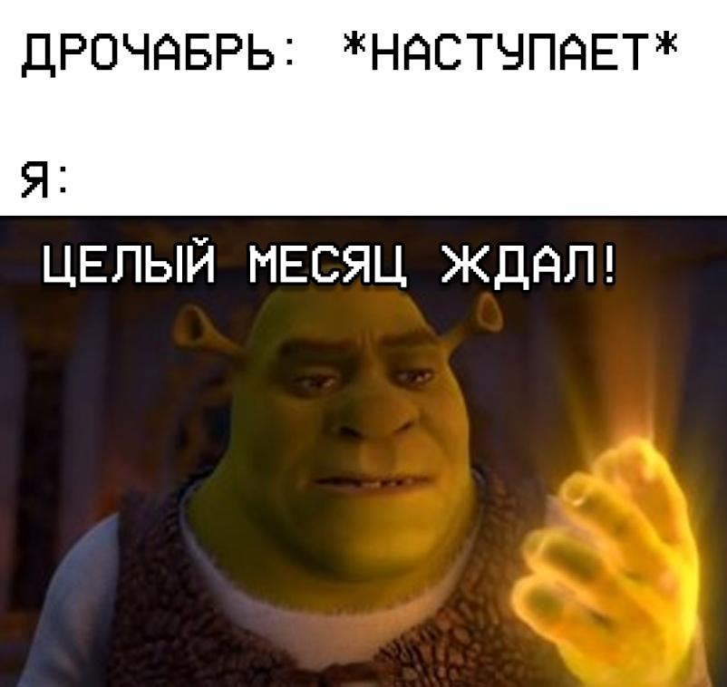 дрочабрь