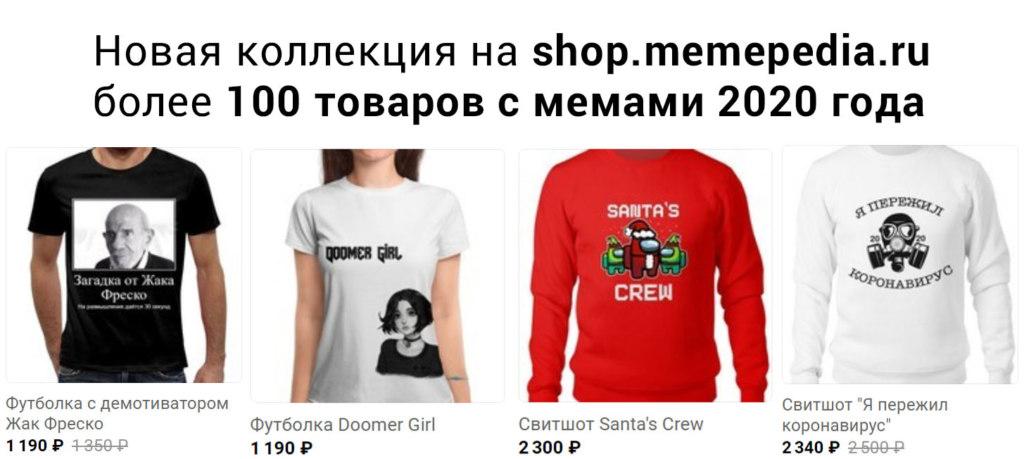 футболки с мемами от мемепедии