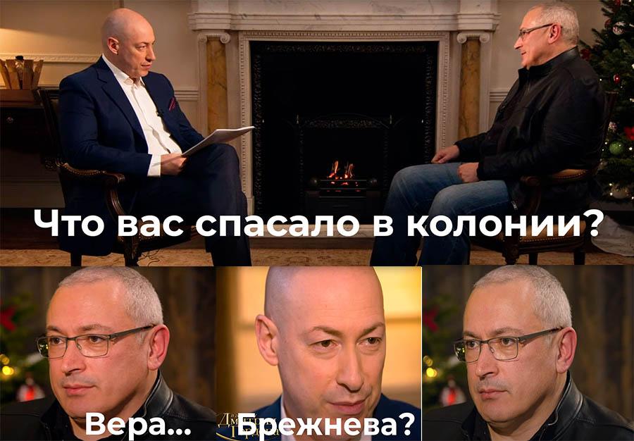 Дмитрий Гордон взял интервью у Ходорковского и неудачно пошутил. Теперь это мем