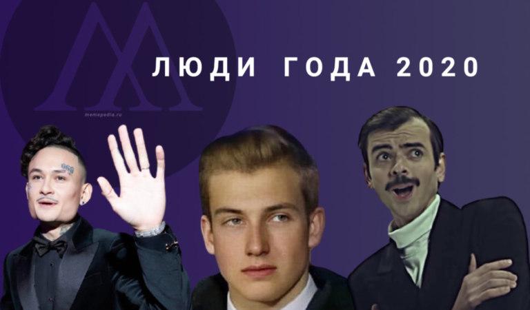Люди года 2020: ДиКаприо, Лапенко, Навальный и другие