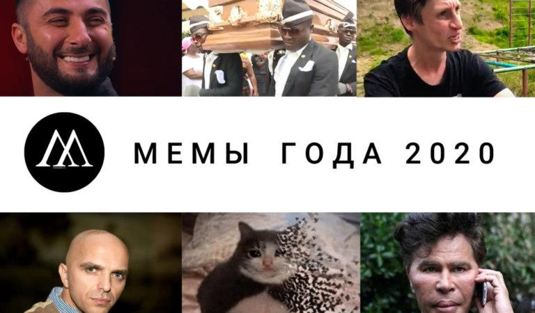 """Мемы года 2020: версия редакции """"Мемепедии"""""""