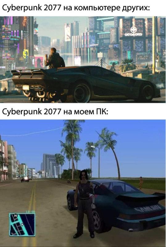 Мемы про киберпанк 2077