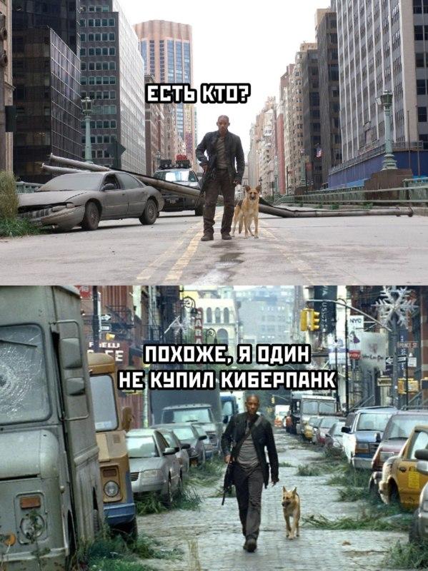 Мемы про Cyberpunk 2077