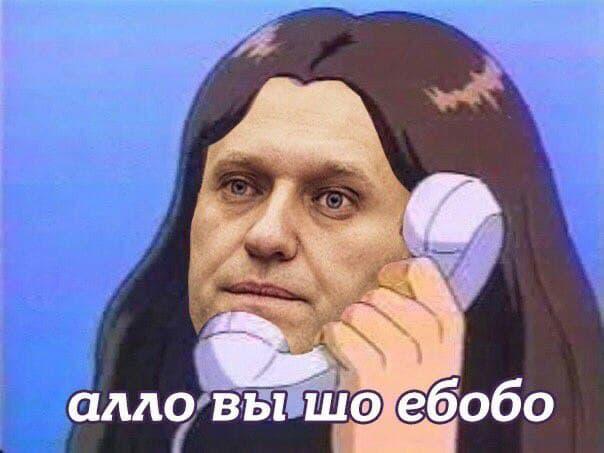навальный звонок в фсб