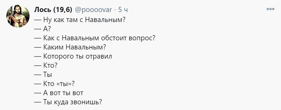 трусы навального мем