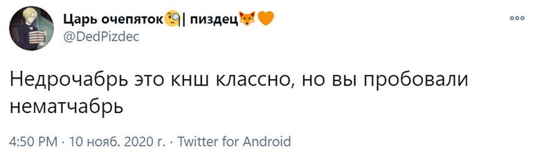 нематчабрь