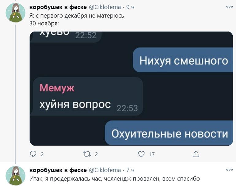 нематчабрь твиттер