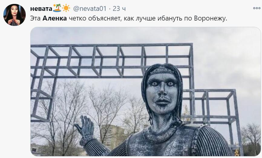памятник в нововоронеже