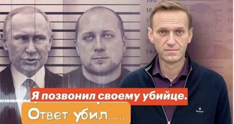 нвальный позвонил убийце
