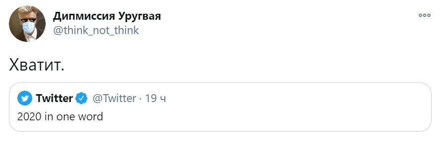 2020 год мем