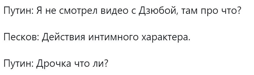 путин про дзюбу