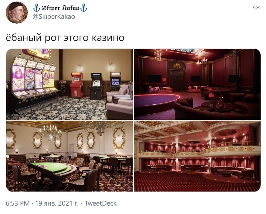 казино в доме путина