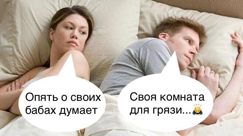 склад грязи мемы