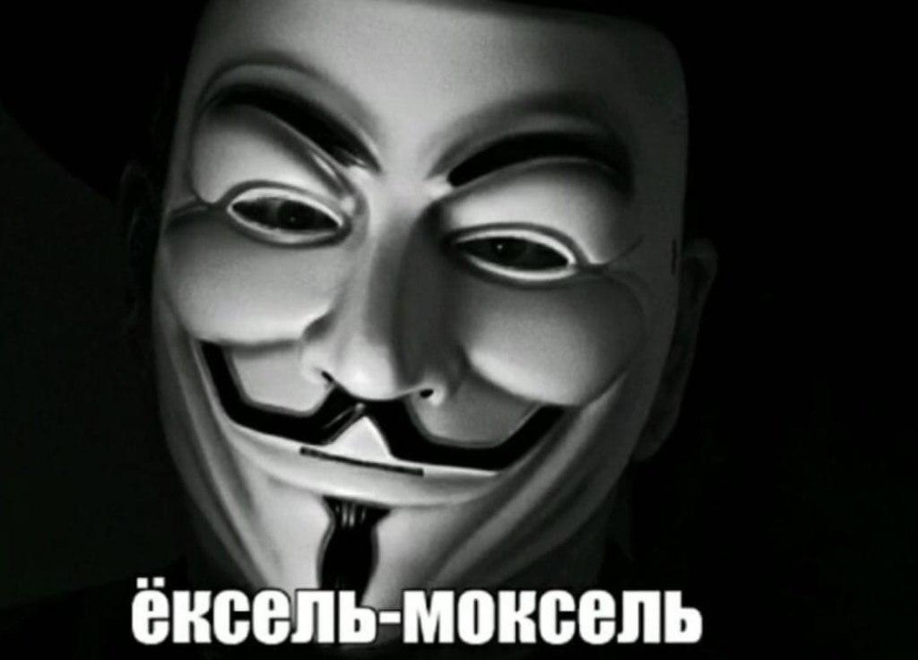 Ексель Моксель