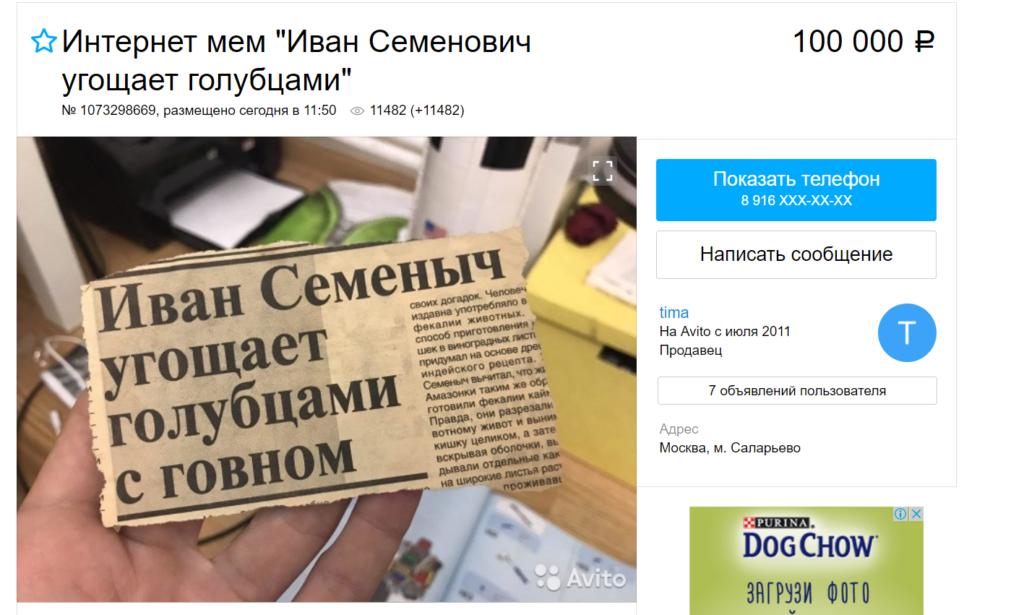 Иван Семеныч угощает голубцами с говном