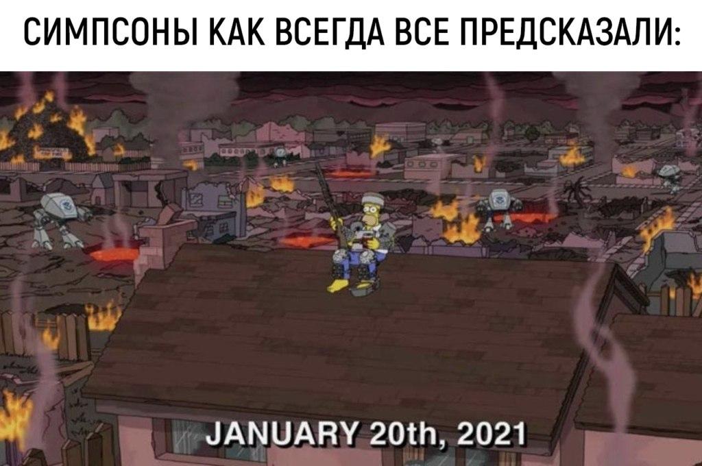мемы про 2021 год капитолий