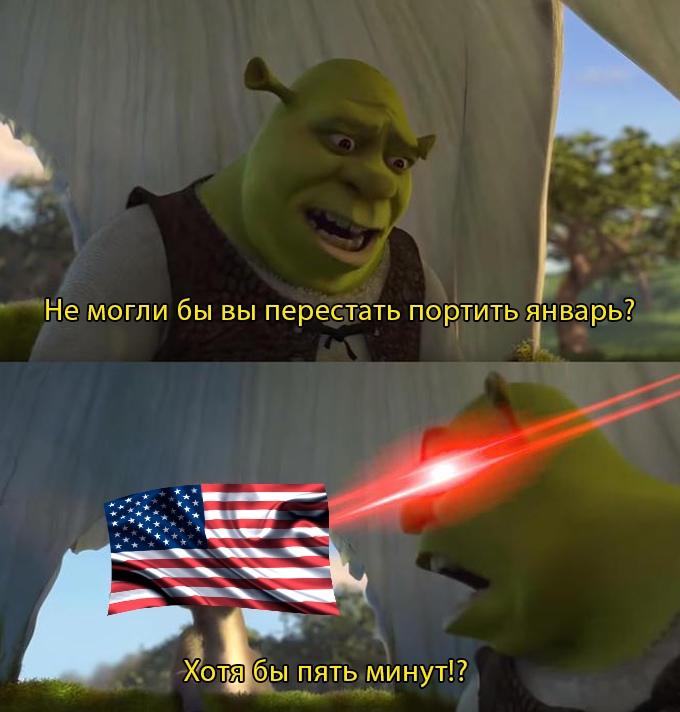 мемы про захват капитолия