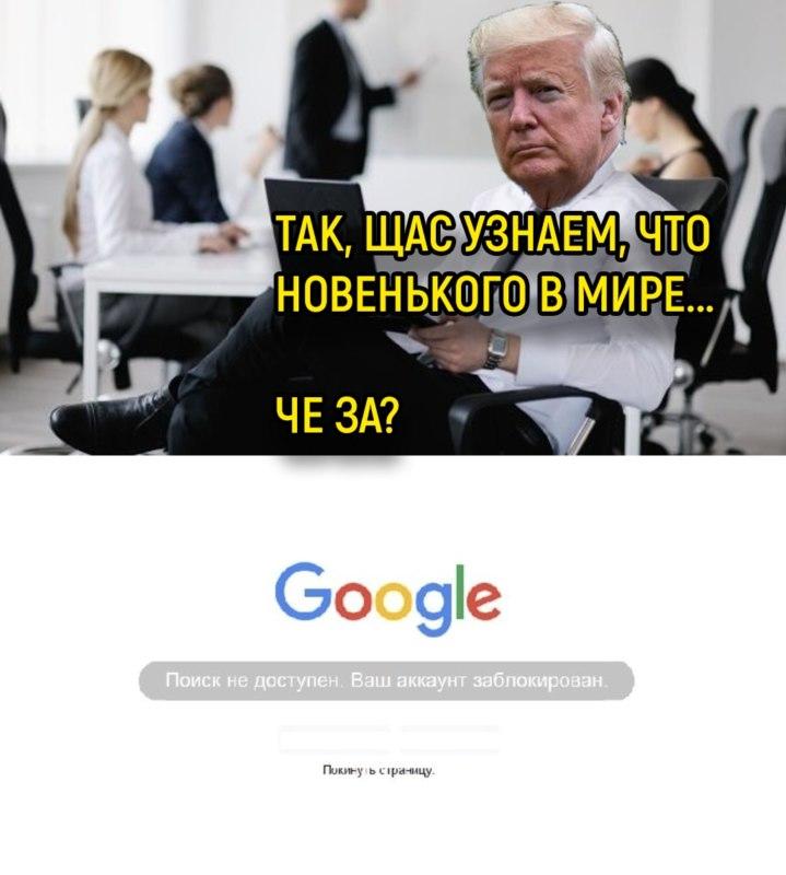 трамп блокировка мемы