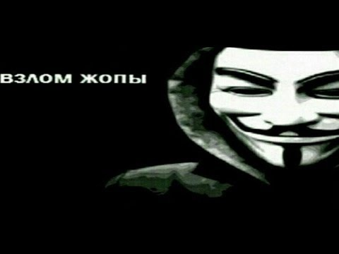 взлом жопы мем анонимус