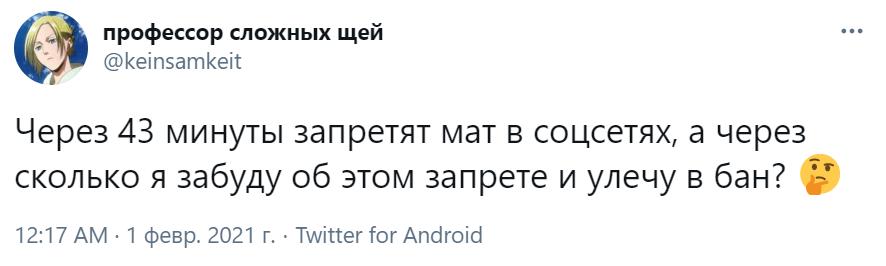 запрет мата в твиттере