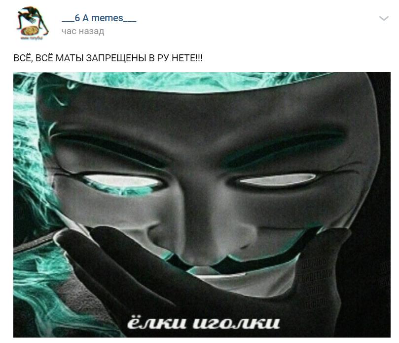 мемы про мат в соцсетях