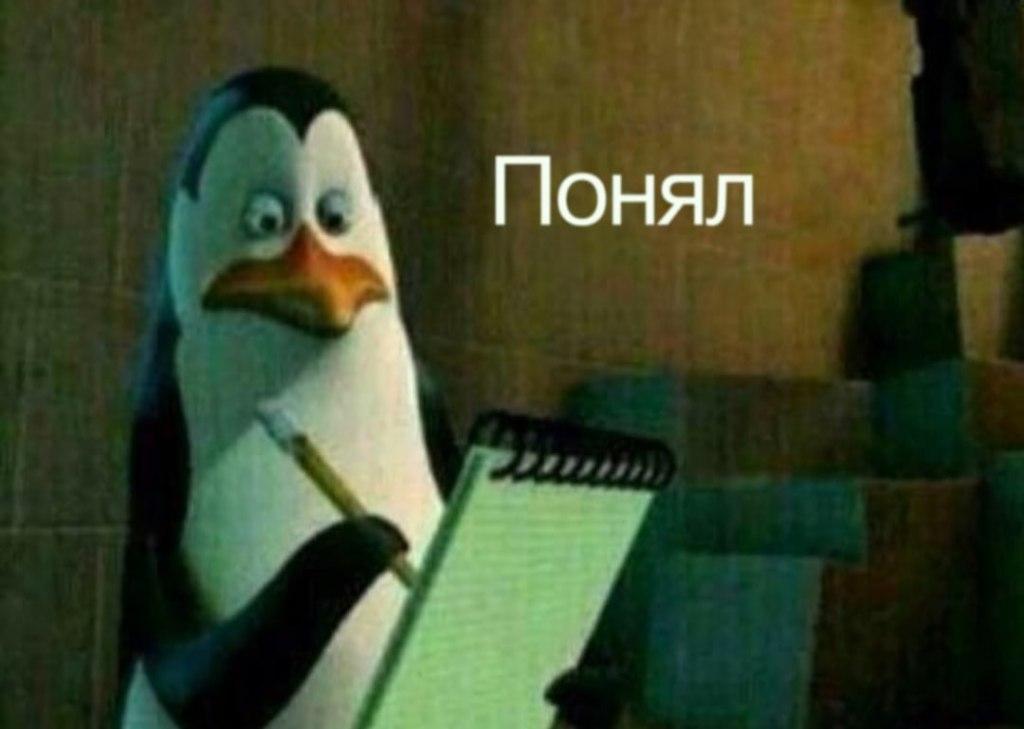 пингвин ковальски записывает в блокнот