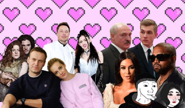 Главные мемные пары. Влюбленные и не только