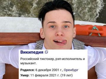даня милохин умер