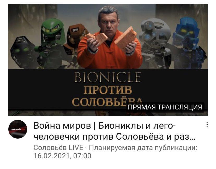 биониклы соловьев мемы