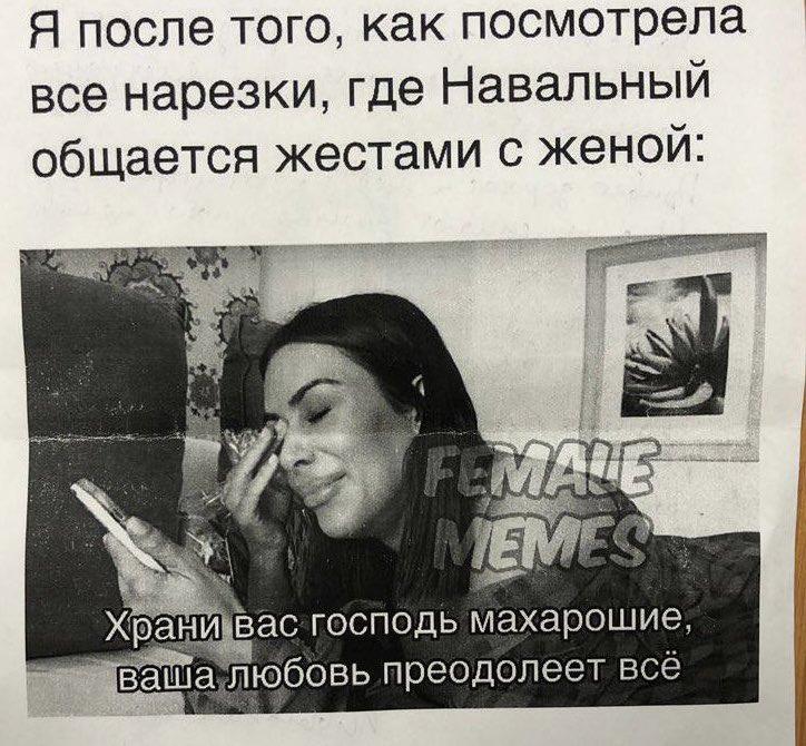 Навальный выбрал топ мемов