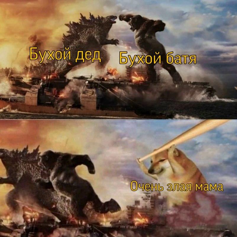 Годзилла и Конг против Чимса