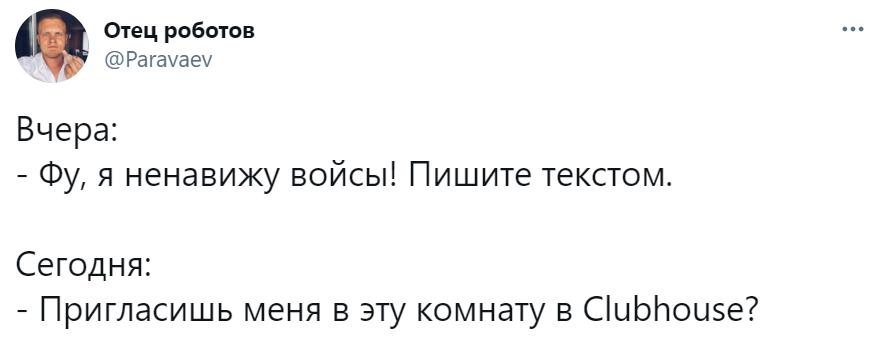 Мемы про клубхаус