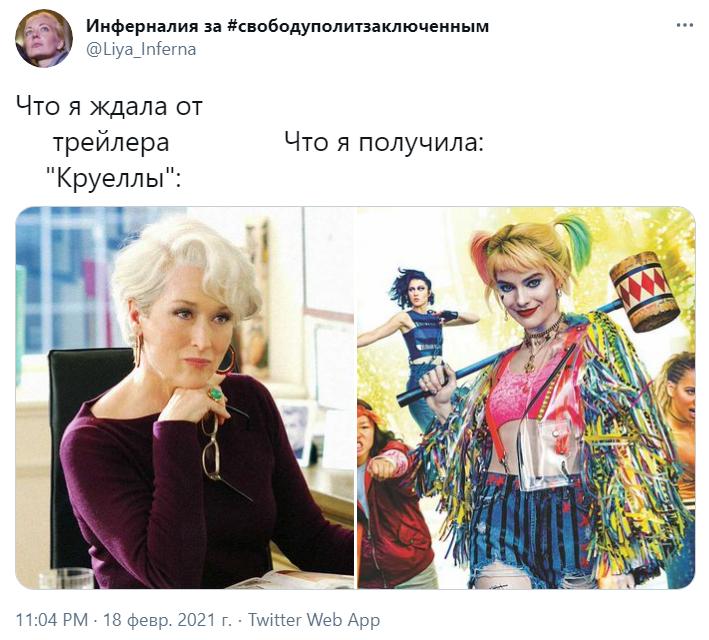 Круэлла харли квин