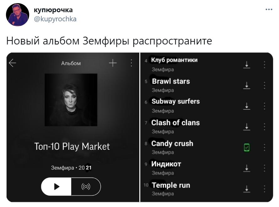 новый альбом земфиры мемы