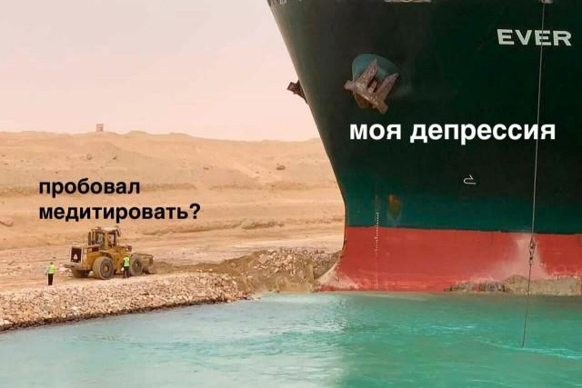 контейнеровоз ever given и экскаватор