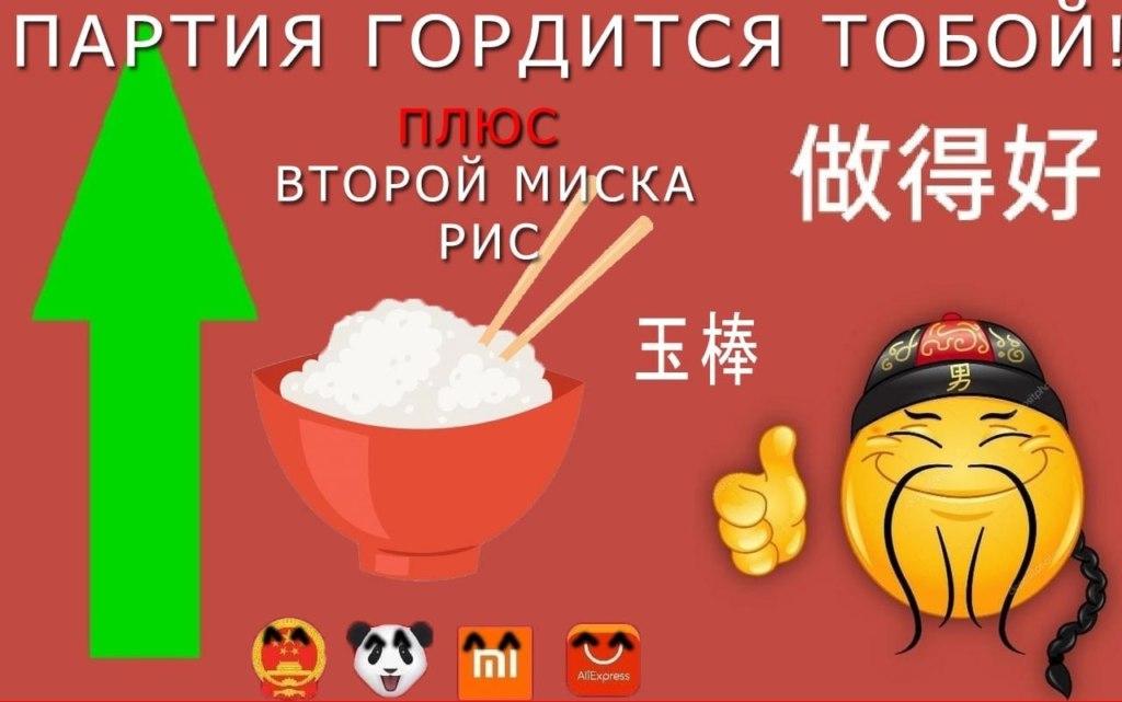 партия гордится тобой - мемы про китайскую компартию