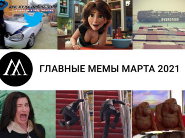 мемы марта 2021