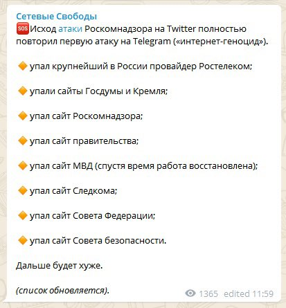 Роскомнадзор объявил о замедлении твиттера, но сломал весь интернет