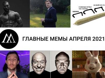 Главные мемы апреля 2021 года