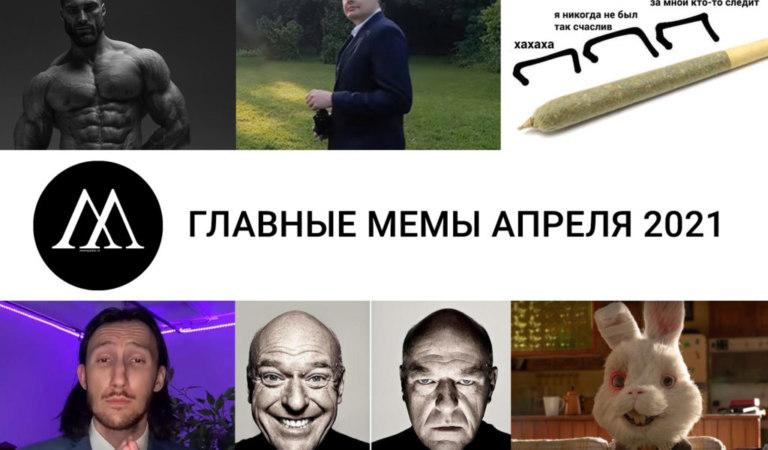 Главные мемы апреля 2021