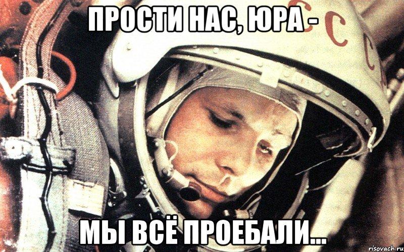 мем гагарин день космонавтики мем