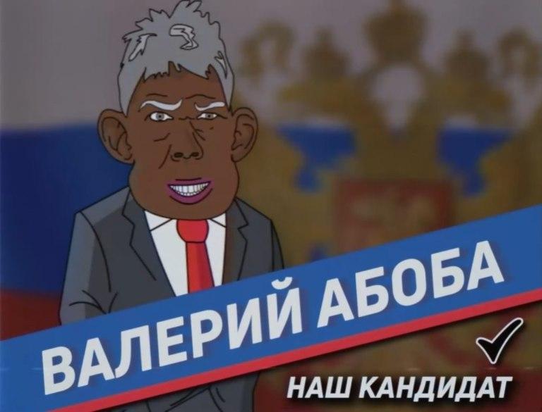 Валерий Абоба наш кандидат