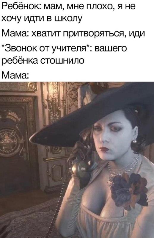 Леди Димитреску с телефоном