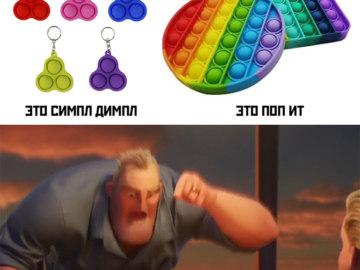 Симпл Димпл и Поп Ит