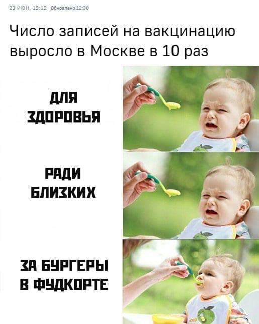 мемы про прививки
