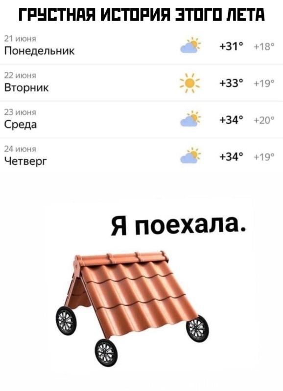 мемы про жару в россии 2021