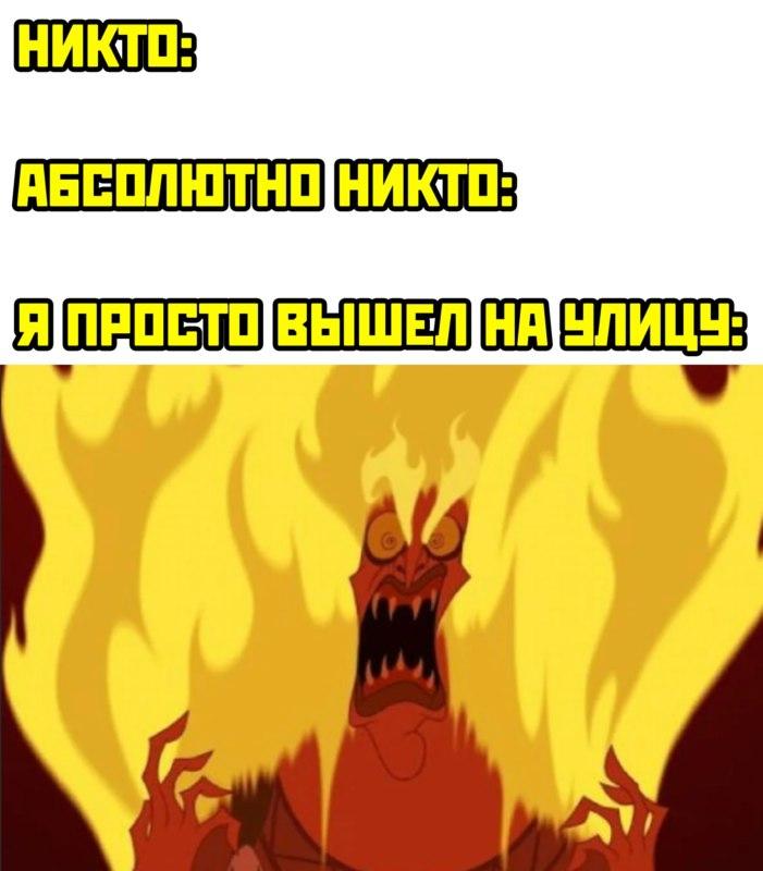 мемы про жару